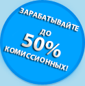 Earn up to 40% commissions
